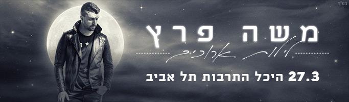משה פרץ- לילות ארוכים