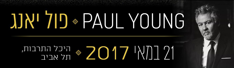 PAUL YOUNG-פול יאנג