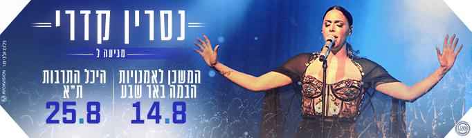 נסרין קדרי נסרין קדרי 14.8 משכן לאומנויות הבמה ב