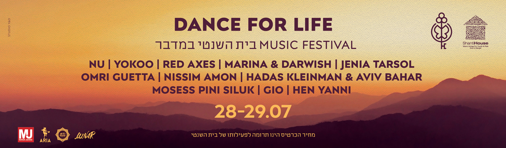 Dance For Life – פסטיבל רוקדים לחיים