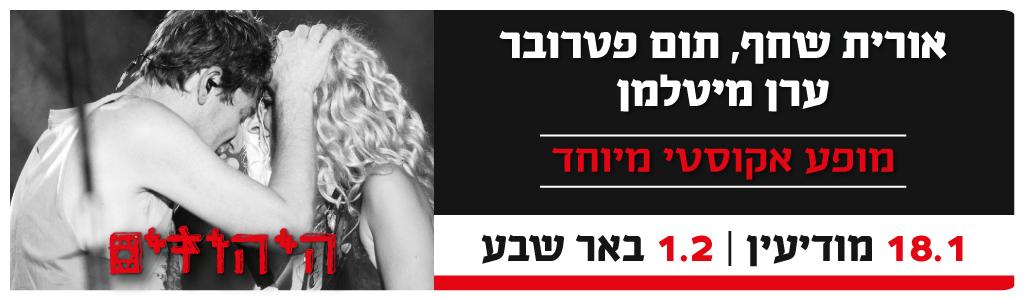 היהודים בהופעה אקוסטית מיוחדת