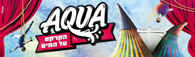 AQUA – הקרקס על המים – הטבה למנויי ידיעות אחרונות קרקס AQUA - הקרקס על המים, ברחבי הארץ