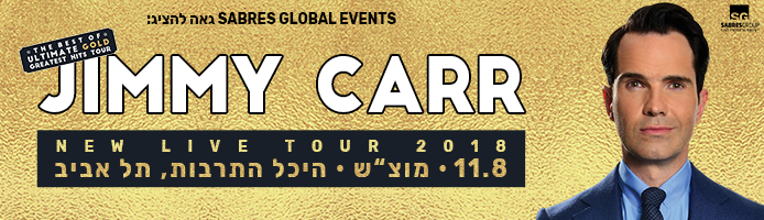 Jimmy Carr ג'ימי קאר 11/8 היכל התרבות תל אביב