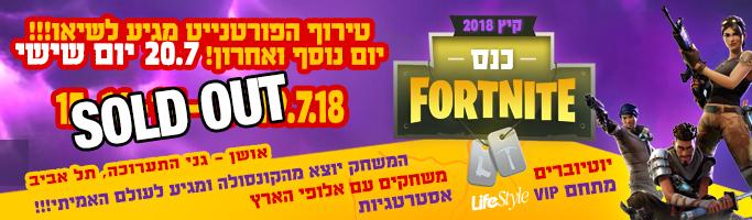 כנס פורטנייט כנס פורטנייט  מתחם אושן גני התערוכה תל אביב