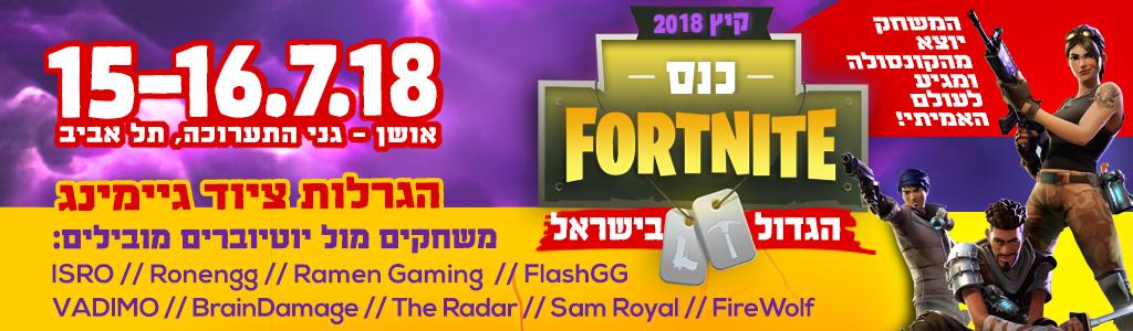 כנס פורטנייט כנס פורטנייט 15.7 מתחם אושן גני התערוכה תל אביב