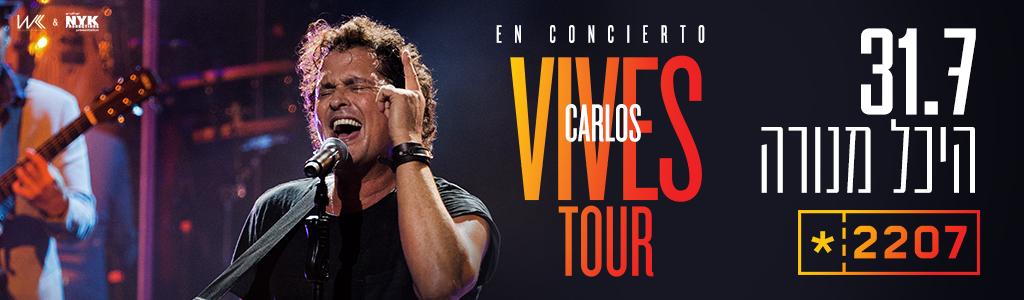 Carlos Vives Carlos Vives 31.7 היכל מנורה ת