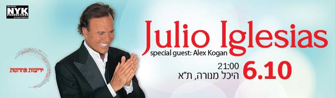 Julio Iglesias – הטבה למנויי ידיעות אחרונות