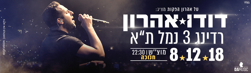 דודו אהרון דודו אהרון  8.12 רידינג 3 , תל אביב