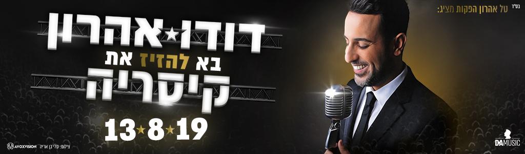 דודו אהרון דודו אהרון  24.4 רידינג 3 , תל אביב