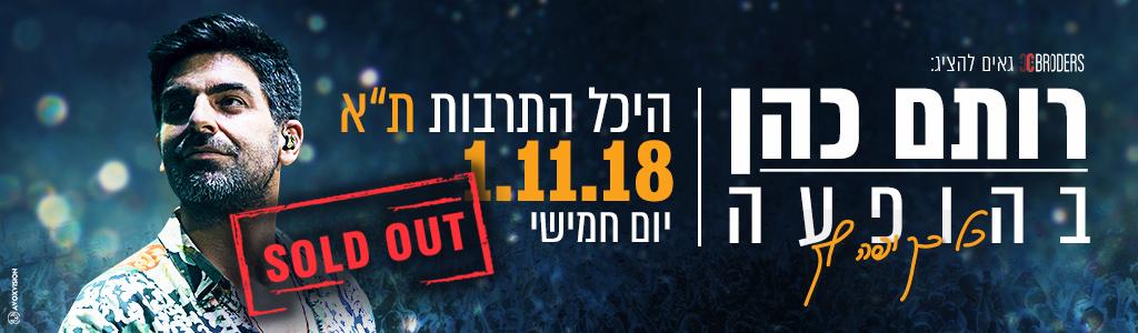 רותם כהן