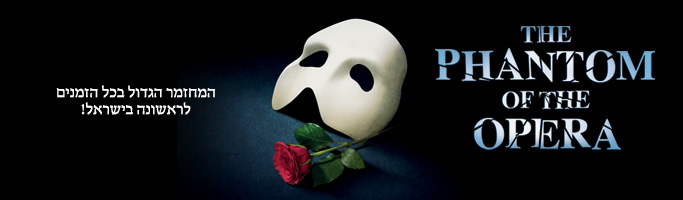 phantom of the opera – פנטום האופרה – הטבה ללקוחות אמריקן אקספרס