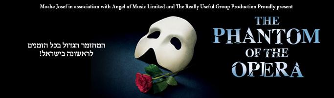 phantom of the opera – פנטום האופרה