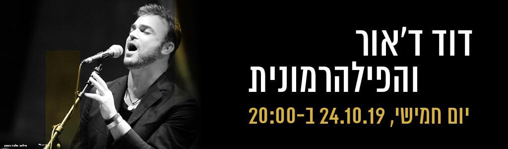 דוד ד'אור והתזמורת הפילהרמונית