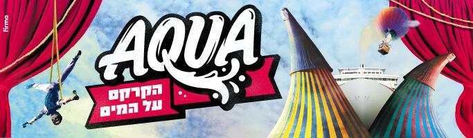 AQUA – הקרקס על המים קרקס AQUA - הקרקס על המים, ברחבי הארץ