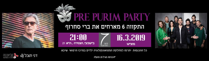 ערב התרמה  – Pre Purim Party