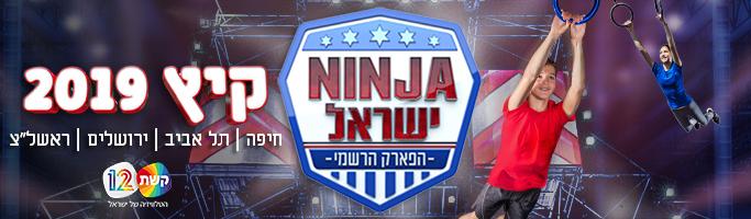 נינג'ה ישראל – הטבה לתושבי ראשון לציון
