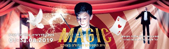 תערוכת MAGIC