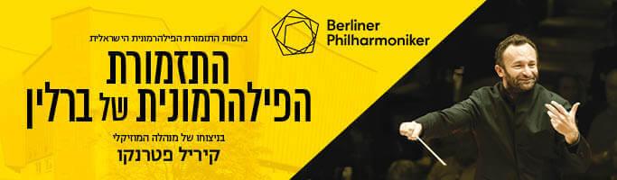 התזמורת הפילהרמונית של ברלין