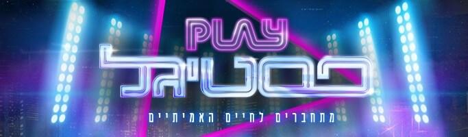PLAY פסטיגל – מתחברים לחיים האמיתיים