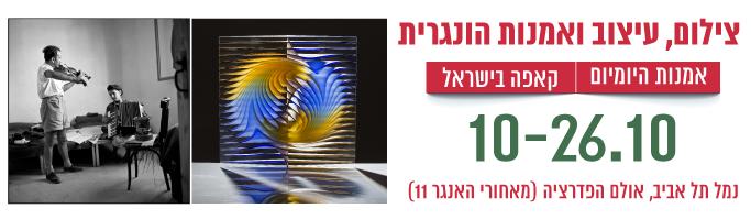 """מתחם תערוכות ההונגרי – """"קאפה בישראל"""" ו""""אמנות היומיום"""""""