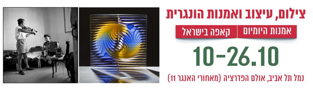"""מתחם תערוכות ההונגרי – """"קאפה בישראל"""" ו""""אמנות היומיום""""  – לקוחות דיגיתל"""