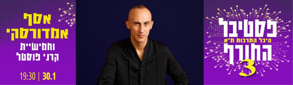 אסף אמדורסקי