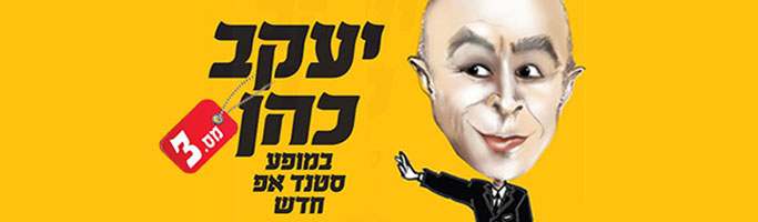 יעקב כהן – מופע מס' 3