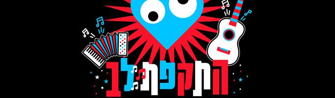 ציפורלה מציגה : פסקול ישראלי