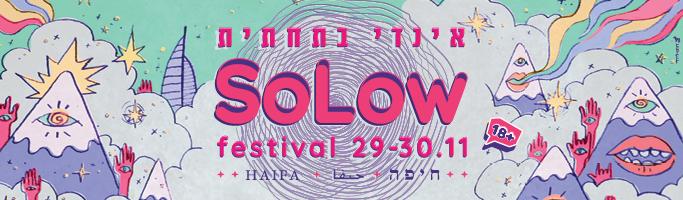 אינדי בתחתית solow festival