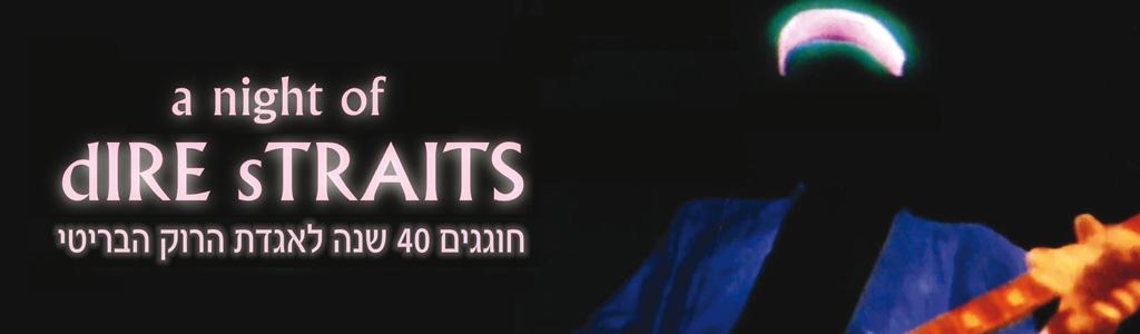 דייר סטרייטס חוגגים 40 שנה !