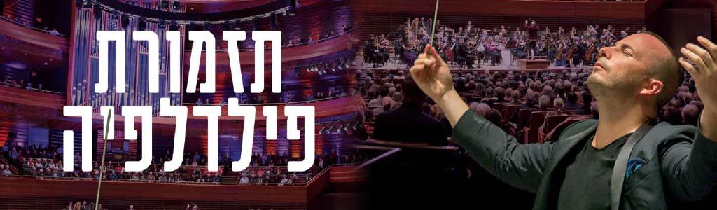 תזמורת פילדלפיה