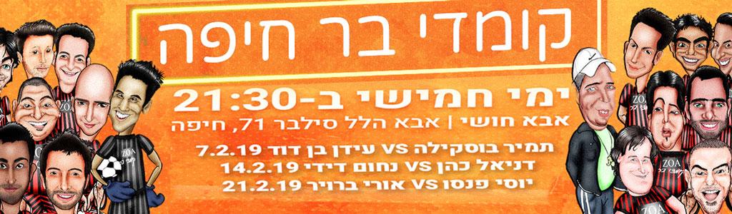 קומדי בר חיפה