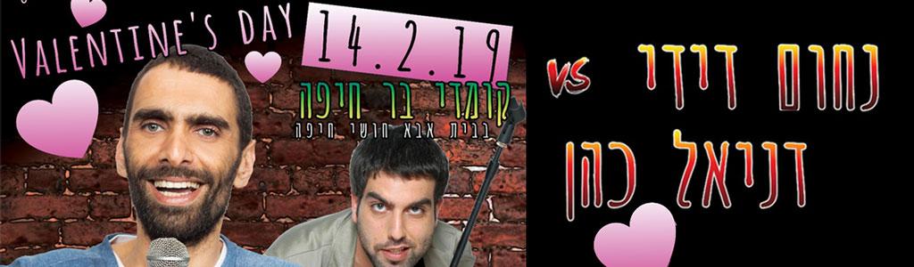 קומדי בר-דניאל כהן ונחום דידי