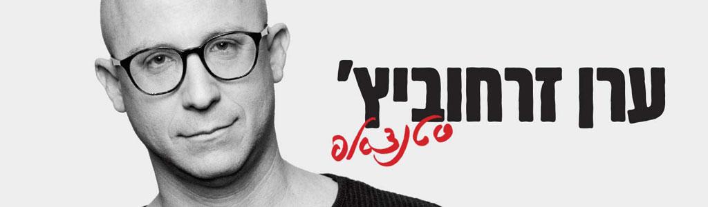 ערן זרחוביץ'